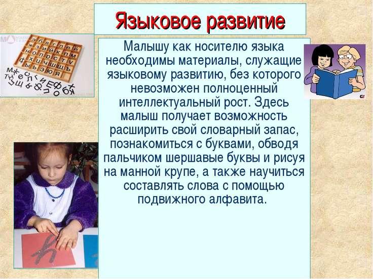 Языковое развитие Малышу как носителю языка необходимы материалы, служащие яз...