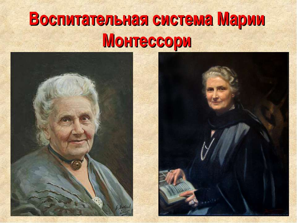 Воспитательная система Марии Монтессори