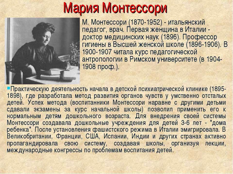 Мария Монтессори М. Монтессори (1870-1952) - итальянский педагог, врач. Перва...