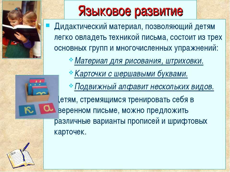 Языковое развитие Дидактический материал, позволяющий детям легко овладеть те...