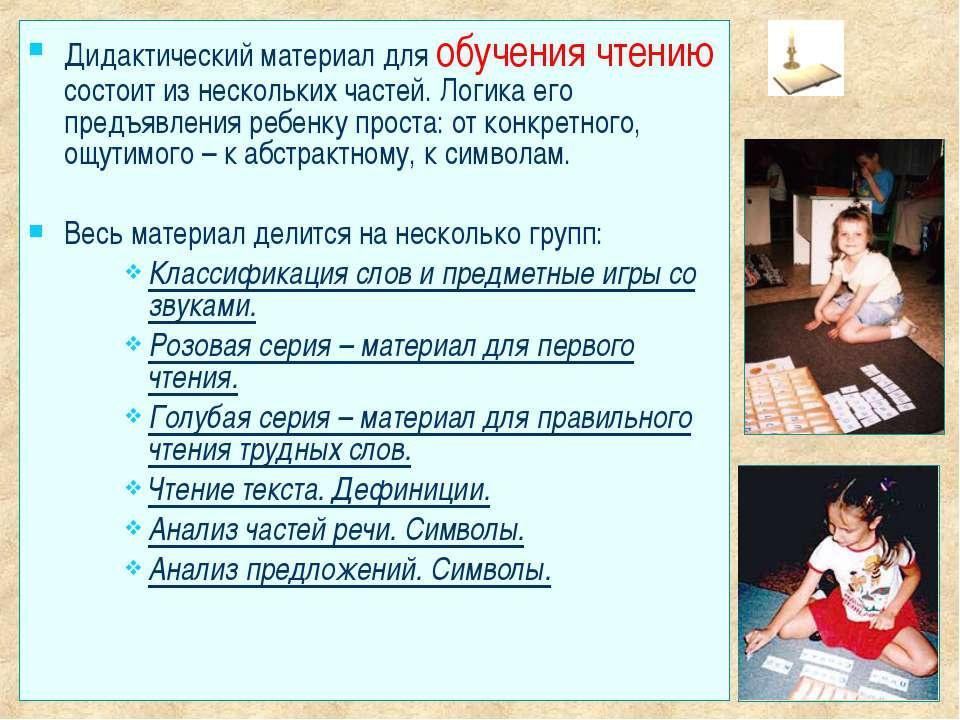 Дидактический материал для обучения чтению состоит из нескольких частей. Логи...