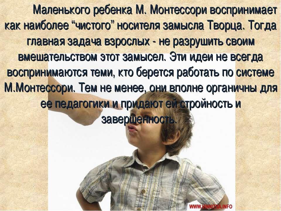 """Маленького ребенка М. Монтессори воспринимает как наиболее """"чистого"""" носителя..."""