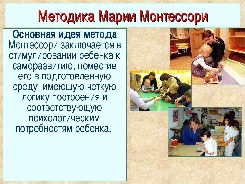 montessori philosophy fundamental lesson