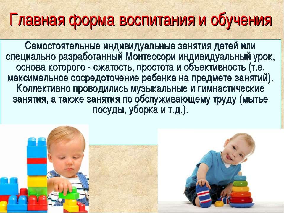 Главная форма воспитания и обучения Самостоятельные индивидуальные занятия де...