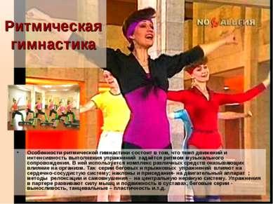 Ритмическая гимнастика Особенности ритмической гимнастики состоит в том, что ...