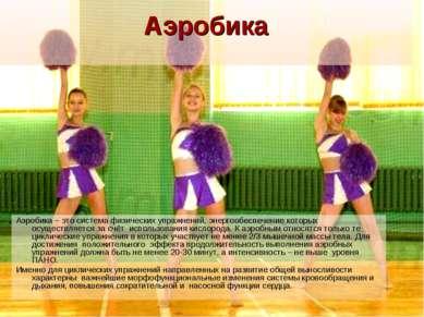 Аэробика Аэробика – это система физических упражнений, энергообеспечение кото...