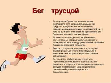 Бег трусцой Если целесообразность использования медленного бега здоровыми люд...