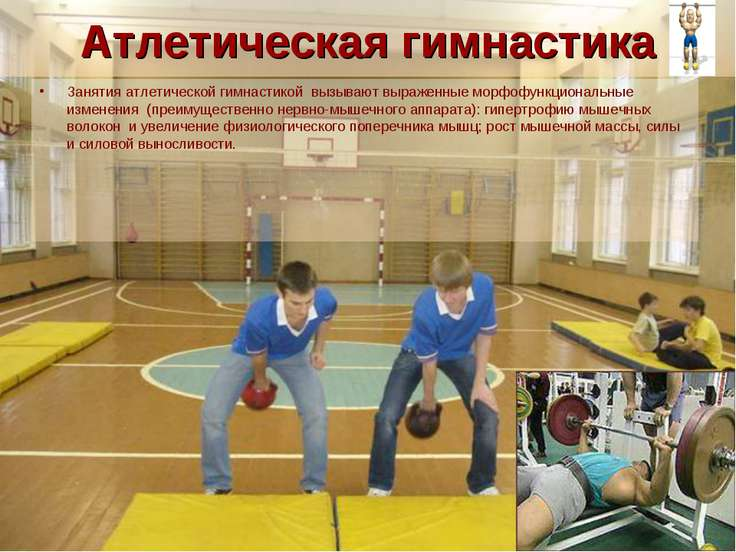 Атлетическая гимнастика Занятия атлетической гимнастикой вызывают выраженные ...