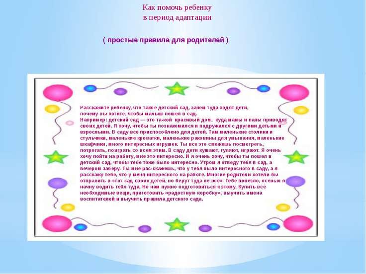 Как помочь ребенку в период адаптации ( простые правила для родителей ) Расск...
