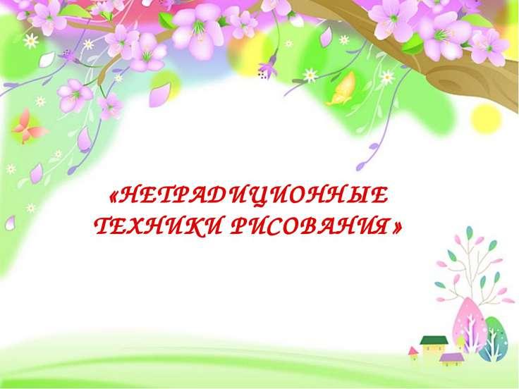 Prezentacii.com «НЕТРАДИЦИОННЫЕ ТЕХНИКИ РИСОВАНИЯ»