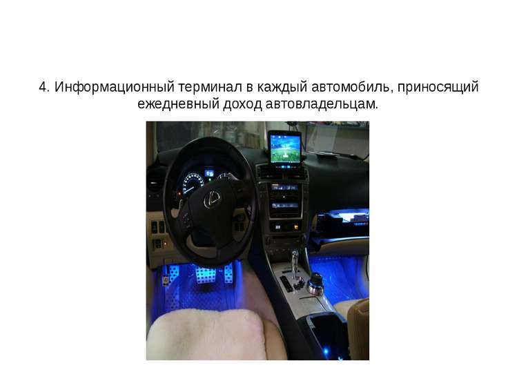 4. Информационный терминал в каждый автомобиль, приносящий ежедневный доход а...
