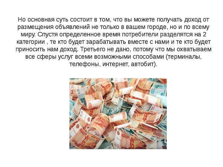 Но основная суть состоит в том, что вы можете получать доход от размещения об...
