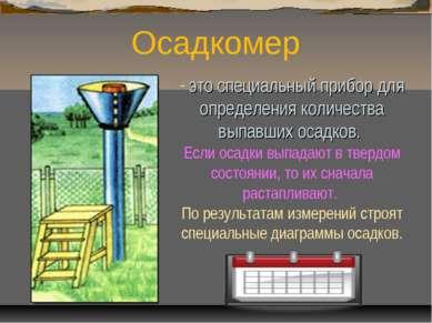 Осадкомер это специальный прибор для определения количества выпавших осадков....