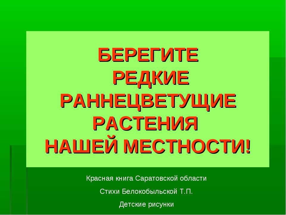 БЕРЕГИТЕ РЕДКИЕ РАННЕЦВЕТУЩИЕ РАСТЕНИЯ НАШЕЙ МЕСТНОСТИ! Красная книга Саратов...