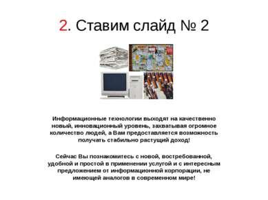 2. Ставим слайд № 2 Информационные технологии выходят на качественно новый, и...