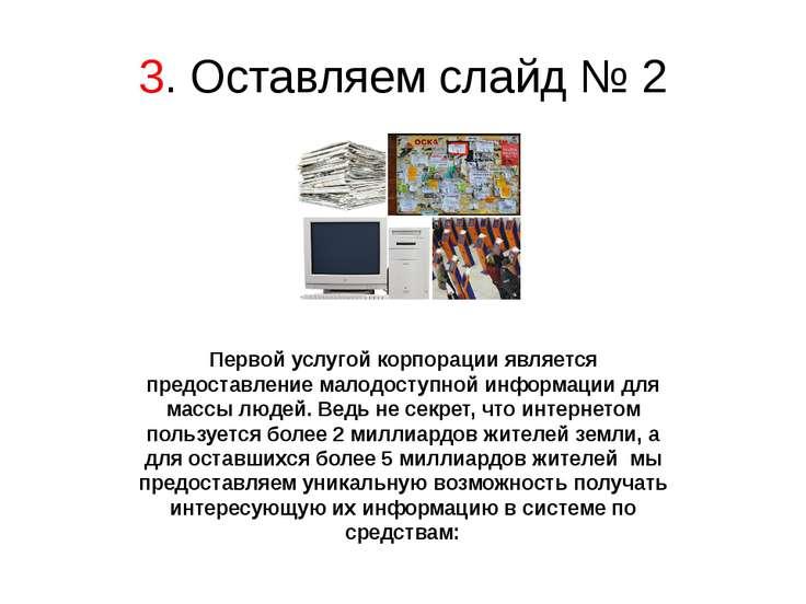 3. Оставляем слайд № 2 Первой услугой корпорации является предоставление мало...