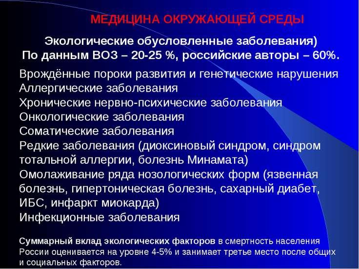 Экологические обусловленные заболевания) По данным ВОЗ – 20-25 %, российские ...