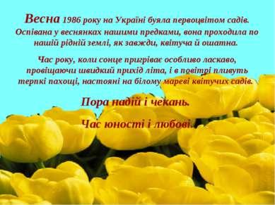 Весна 1986 року на Україні буяла первоцвітом садів. Оспівана у веснянках наши...