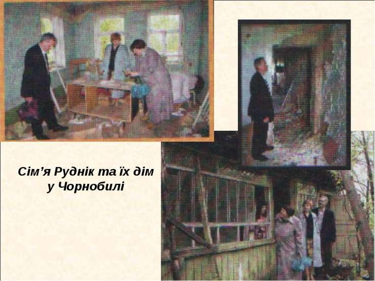 Сім'я Руднік та їх дім у Чорнобилі