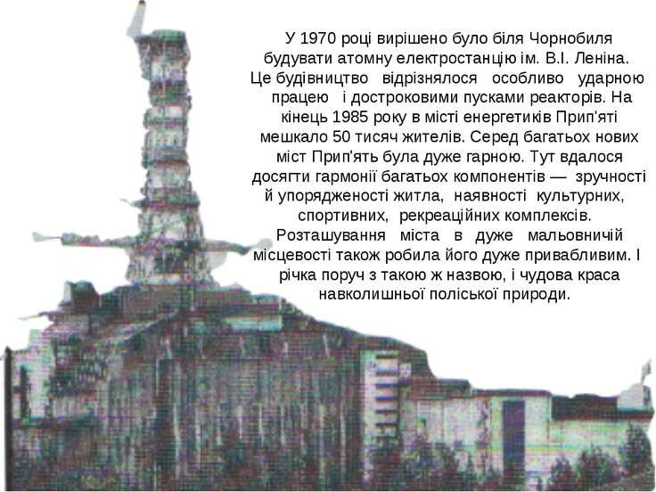 У 1970 році вирішено було біля Чорнобиля будувати атомну електростанцію ім. В...