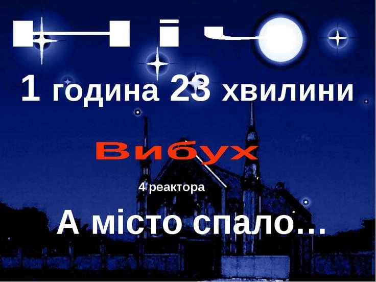 1 година 23 хвилини А місто спало… 4 реактора