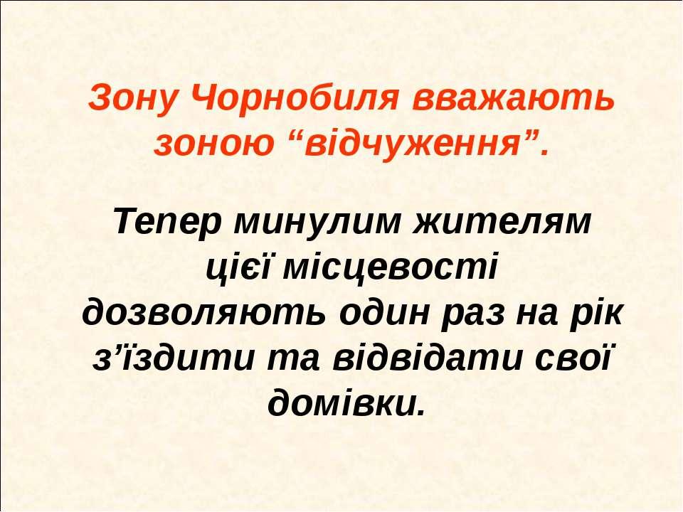 """Зону Чорнобиля вважають зоною """"відчуження"""". Тепер минулим жителям цієї місцев..."""