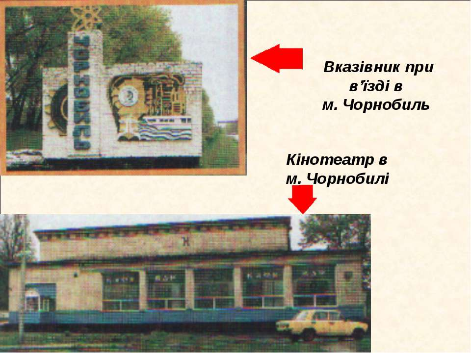 Кінотеатр в м. Чорнобилі Вказівник при в'їзді в м. Чорнобиль