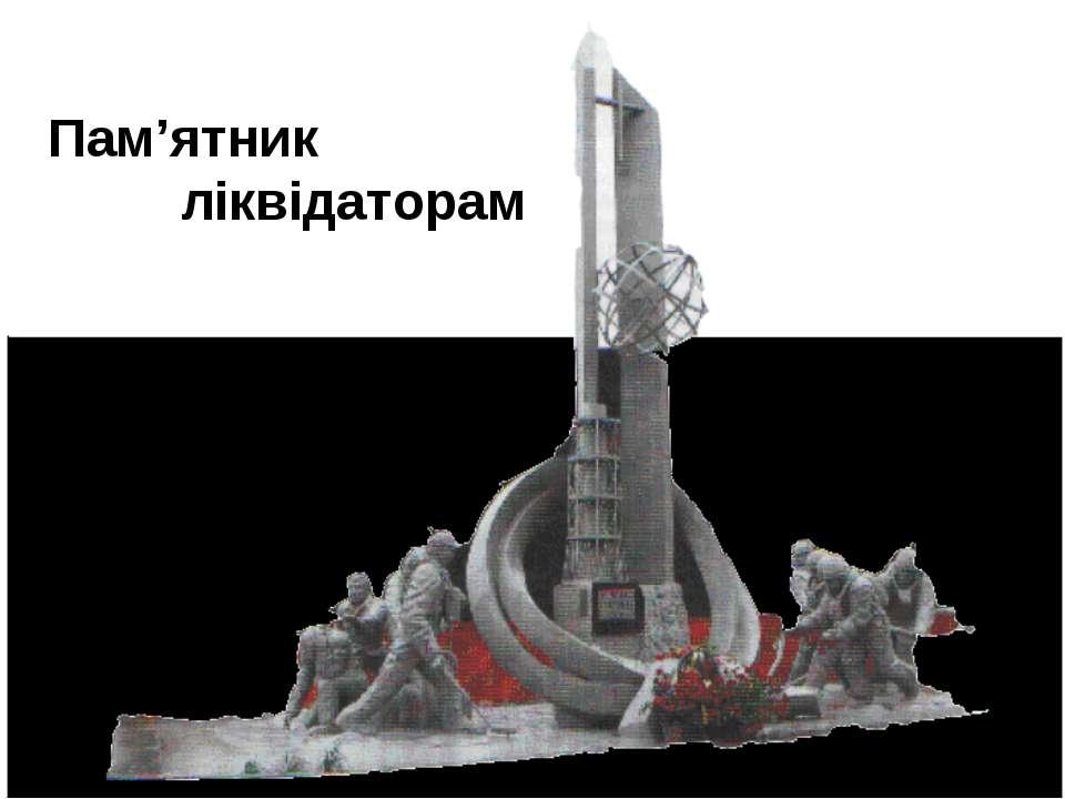 Пам'ятник ліквідаторам