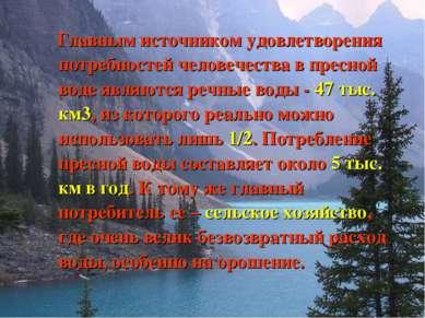 Главным источником удовлетворения потребностей человечества в пресной воде яв...
