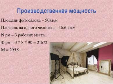 Производственная мощность Площадь фотосалона – 50кв.м Площадь на одного челов...