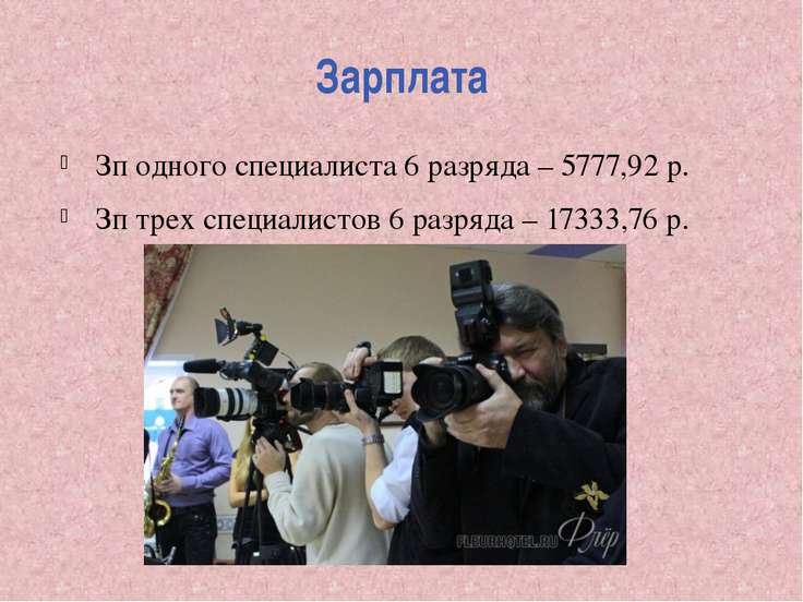 Зарплата Зп одного специалиста 6 разряда – 5777,92 р. Зп трех специалистов 6 ...