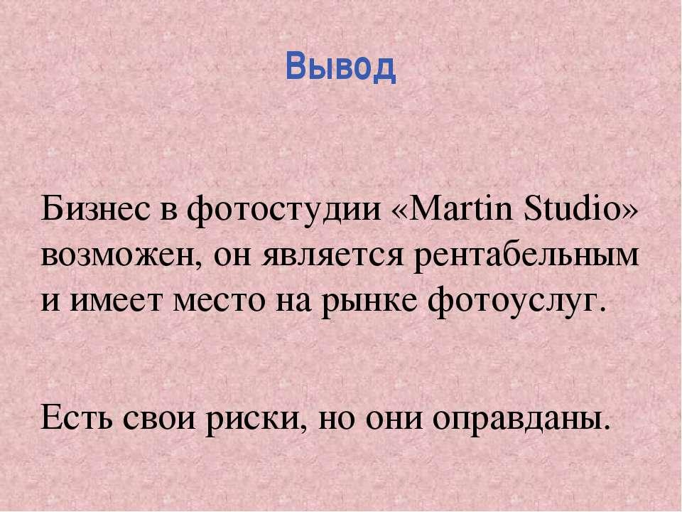 Вывод Бизнес в фотостудии «Martin Studio» возможен, он является рентабельным ...