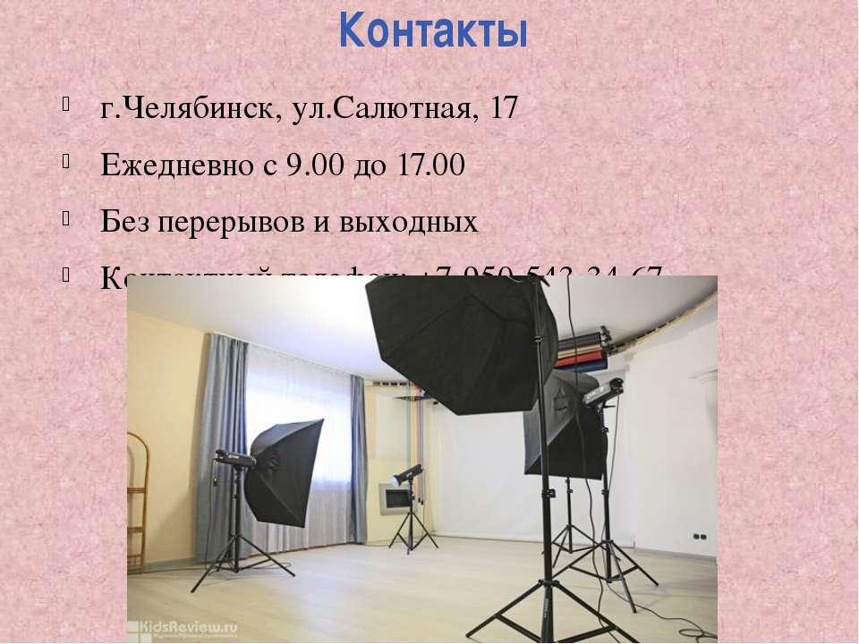 Контакты г.Челябинск, ул.Салютная, 17 Ежедневно с 9.00 до 17.00 Без перерывов...