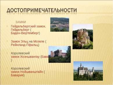 ЗАМКИ Гейдельбергский замок, Гейдельберг (Баден-Вюртемберг) Замок Эльц на Моз...