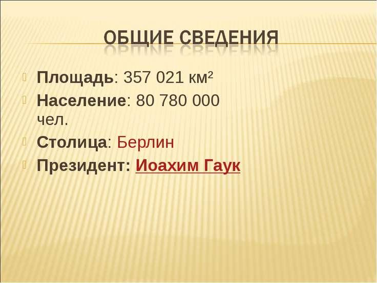 Площадь:357 021 км² Население:80 780 000 чел. Столица:Берлин Президент: Ио...