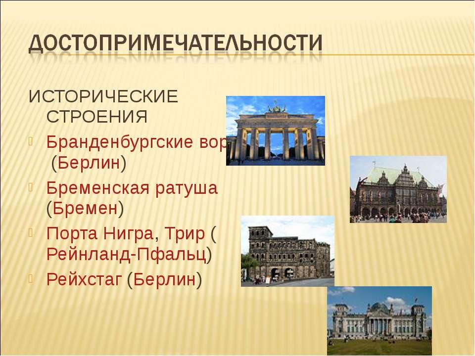 ИСТОРИЧЕСКИЕ СТРОЕНИЯ Бранденбургские ворота (Берлин) Бременская ратуша (Брем...