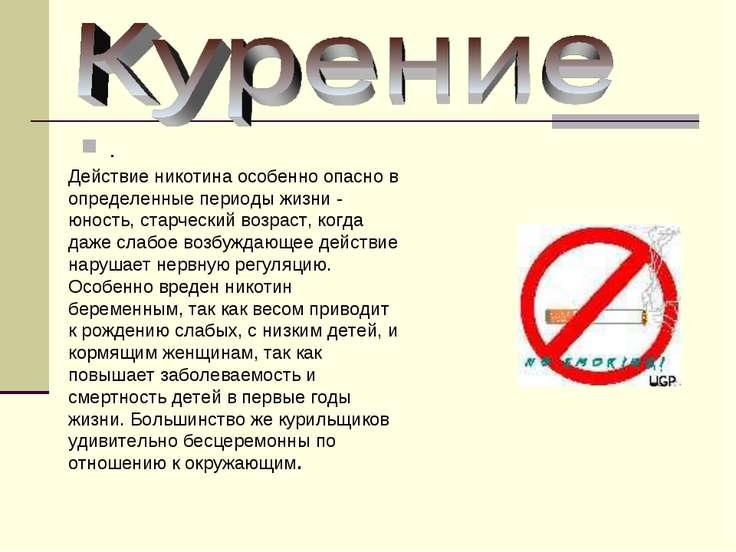 . Действие никотина особенно опасно в определенные периоды жизни - юность, ст...