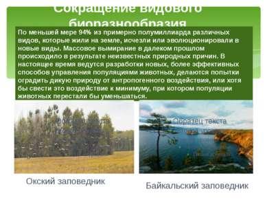 Сокращение видового биоразнообразия По меньшей мере 94% из примерно полумилли...