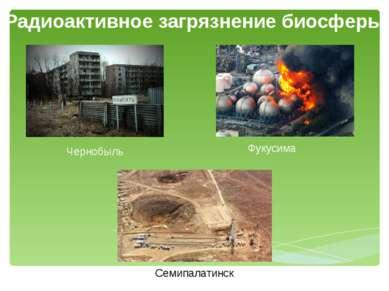 Радиоактивное загрязнение биосферы Семипалатинск Чернобыль Фукусима