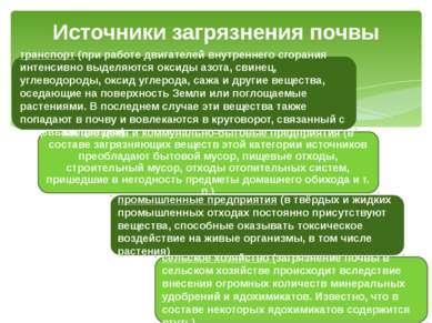 жилые дома и коммунально-бытовые предприятия (в составе загрязняющих веществ ...