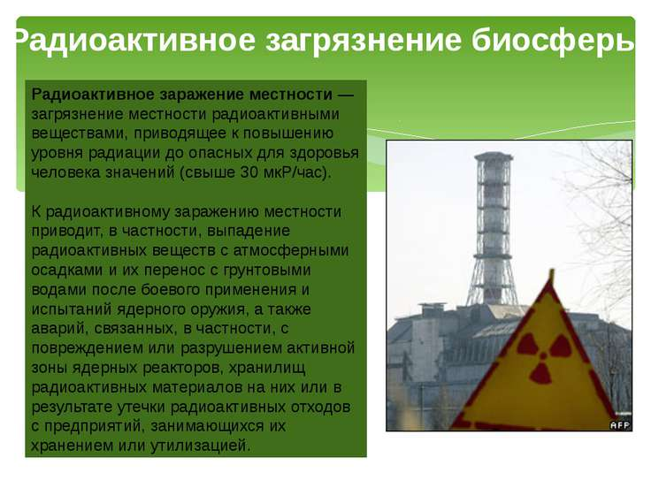 Радиоактивное загрязнение биосферы Радиоактивное заражение местности — загряз...