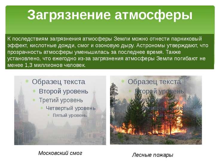 Загрязнение атмосферы К последствиям загрязнения атмосферы Земли можно отнест...