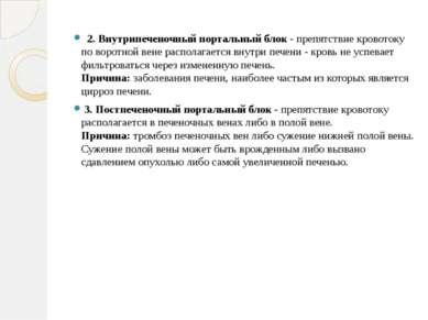 2. Внутрипеченочный портальный блок- препятствие кровотоку по воротной вен...