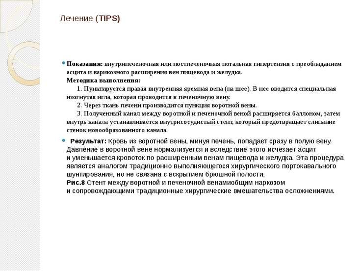 Лечение (TIPS) Показания:внутрипеченочная или постпеченочная потальная гипер...