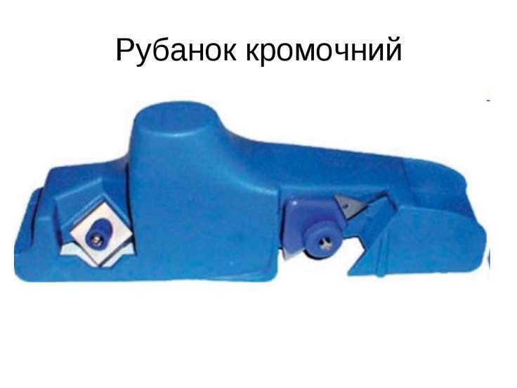 Рубанок кромочний