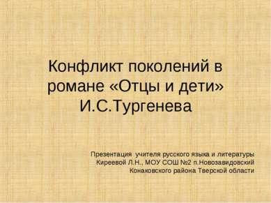 Конфликт поколений в романе «Отцы и дети» И.С.Тургенева Презентация учителя р...