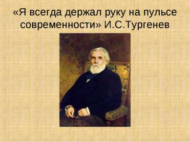 «Я всегда держал руку на пульсе современности» И.С.Тургенев
