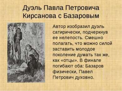 Дуэль Павла Петровича Кирсанова с Базаровым Автор изобразил дуэль сатирически...
