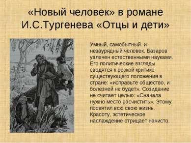 «Новый человек» в романе И.С.Тургенева «Отцы и дети» Умный, самобытный и неза...
