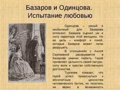 Базаров и Одинцова. Испытание любовью Одинцова – умный и необычный для Базаро...